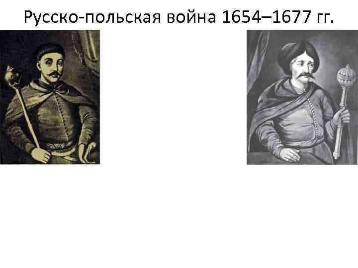 Русско-польская война 1654– 1677 гг.