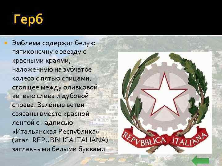 Герб Эмблема содержит белую пятиконечную звезду с красными краями, наложенную на зубчатое колесо с