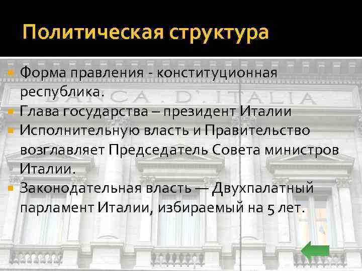 Политическая структура Форма правления - конституционная республика. Глава государства – президент Италии Исполнительную власть