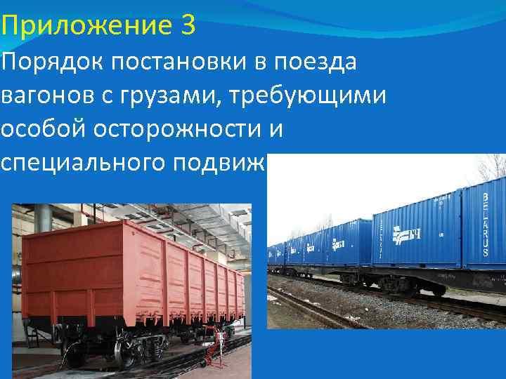 какой грузоподъемностью разрешается включать в составы поездов груженые транспортеры