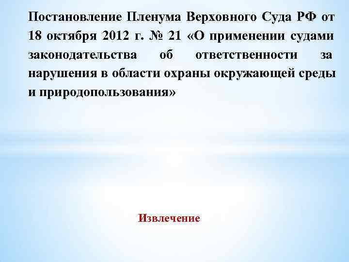 Постановление Пленума Верховного Суда РФ от 18 октября 2012 г. № 21 «О применении