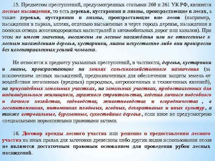 15. Предметом преступлений, предусмотренных статьями 260 и 261 УК РФ, являются лесные насаждения,