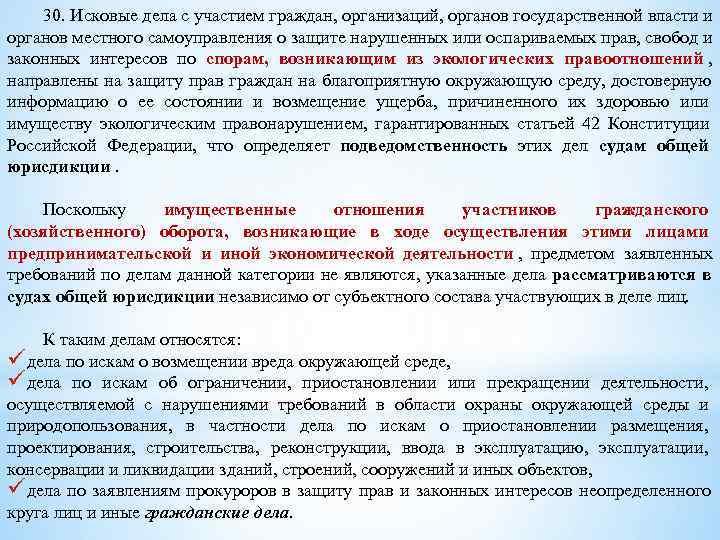 30. Исковые дела с участием граждан, организаций, органов государственной власти и органов
