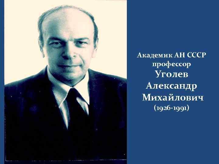 УГОЛЕВ АЛЕКСАНДР МИХАЙЛОВИЧ АУДИОКНИГИ СКАЧАТЬ БЕСПЛАТНО