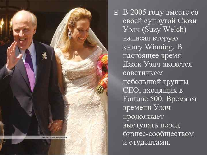 winning by jack welch and suzy welch essay Welch's third wife, suzy wetlaufer (née spring), co-authored his 2005 book winning as suzy welch she served briefly as the editor-in-chief of the harvard business review  welch's wife at the time, jane beasley, found out about an affair between wetlaufer and welch.