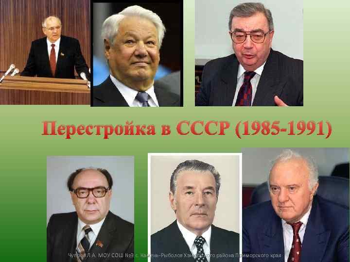 Перестройка в СССР (1985 -1991)  Чупров Л. А. МОУ СОШ № 3 с.
