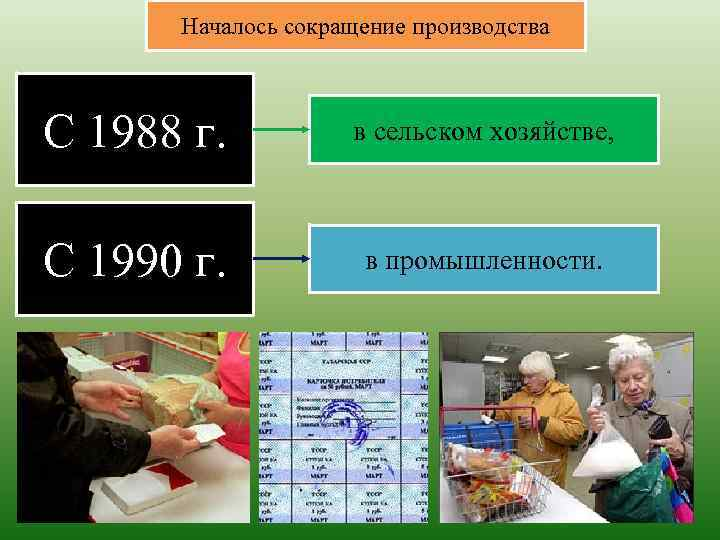 Началось сокращение производства  С 1988 г.  в сельском хозяйстве, С 1990