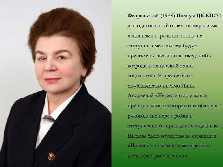 Февральский (1988) Пленум ЦК КПСС дал однозначный ответ: от марксизма ленинизма партия ни на