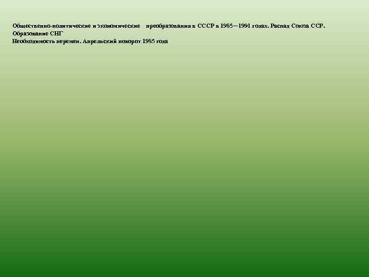 Общественно-политические и экономические преобразования в СССР в 1985— 1991 годах. Распад Союза ССР. Образование