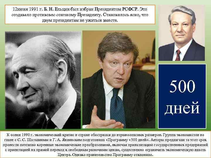 12 июня 1991 г. Б. Н. Ельцин был избран Президентом РСФСР. Это создавало