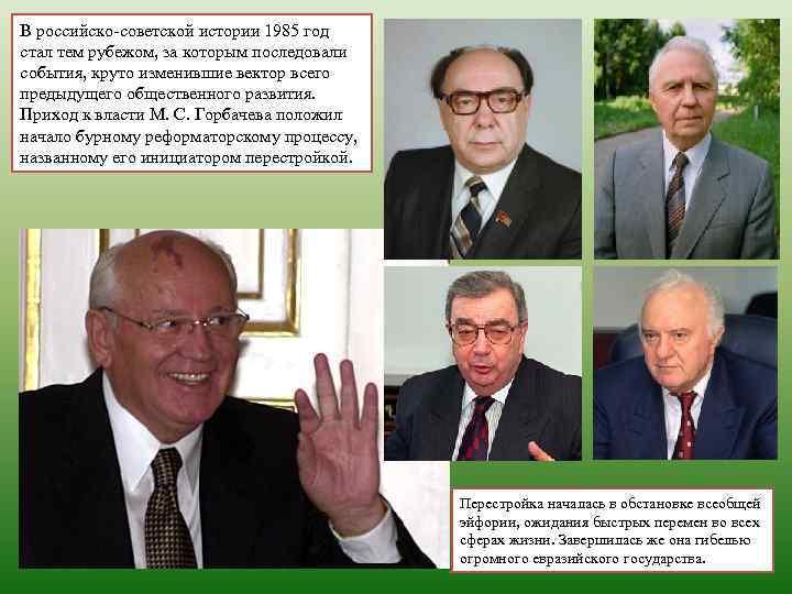 В российско советской истории 1985 год стал тем рубежом, за которым последовали события, круто