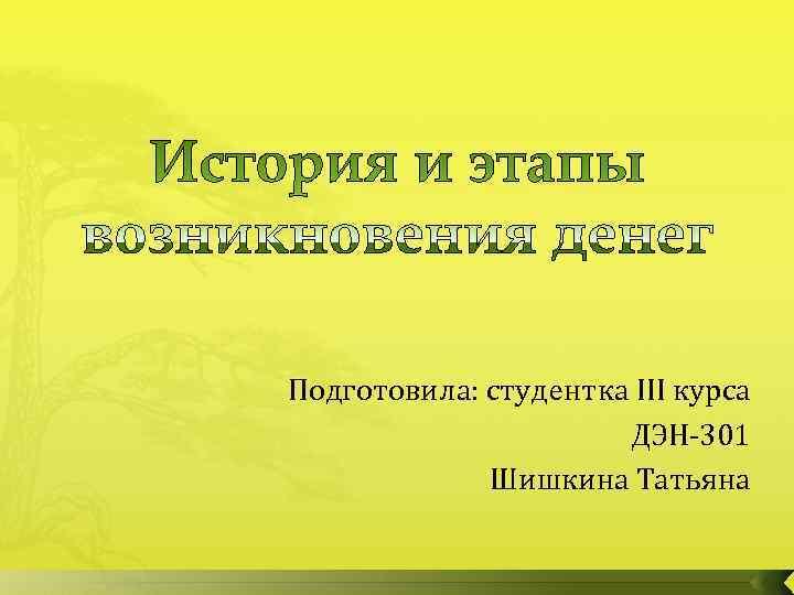 Подготовила: студентка III курса    ДЭН-301   Шишкина Татьяна
