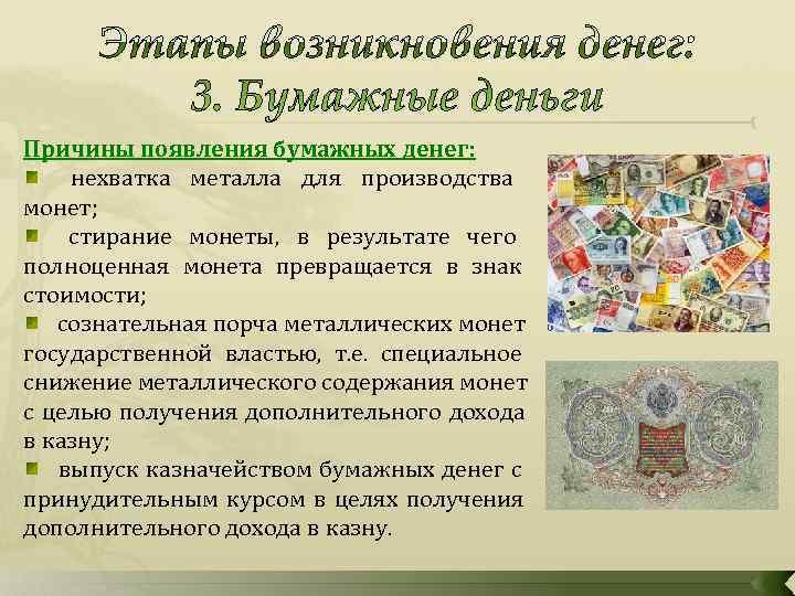 Причины появления бумажных денег: нехватка металла для производства монет; стирание монеты, в результате чего