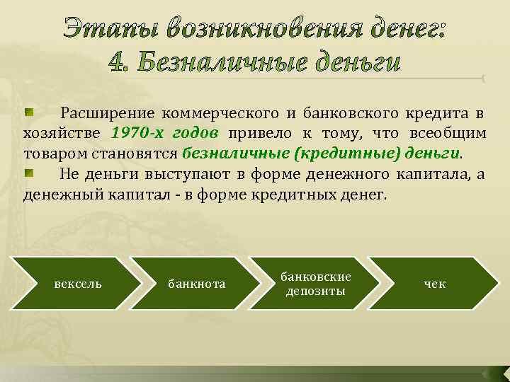 Расширение коммерческого и банковского кредита в хозяйстве 1970 -х годов привело к