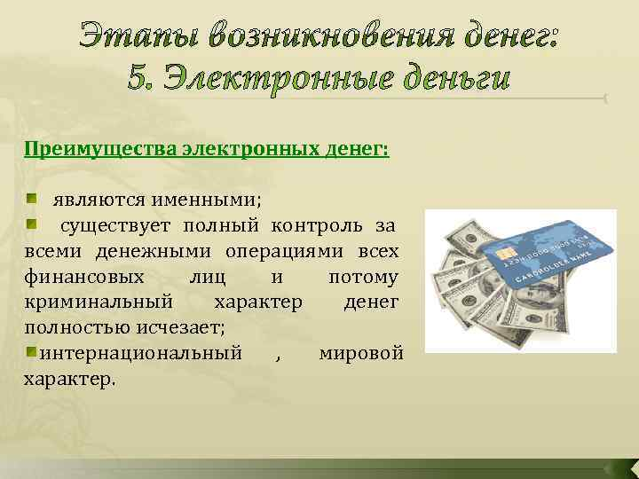 Преимущества электронных денег: являются именными; существует полный контроль за всеми денежными операциями всех финансовых