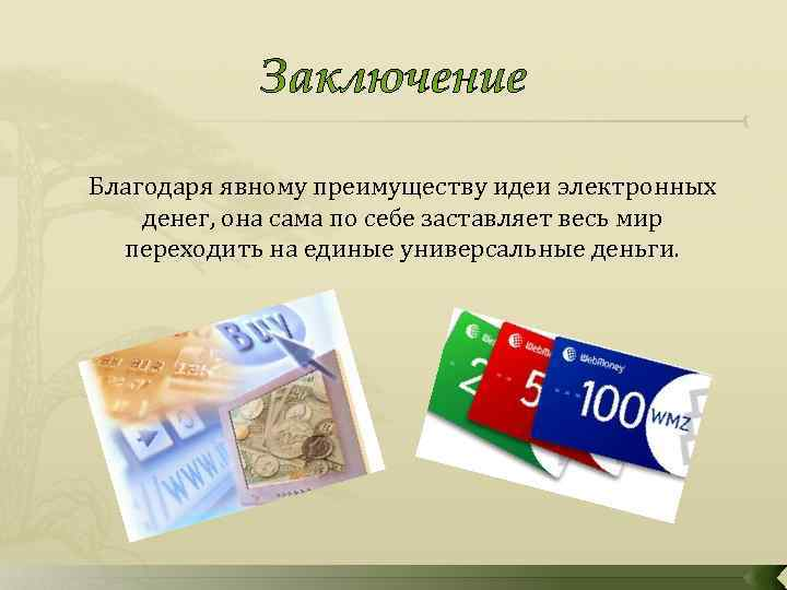 Благодаря явному преимуществу идеи электронных денег, она сама по себе заставляет весь мир