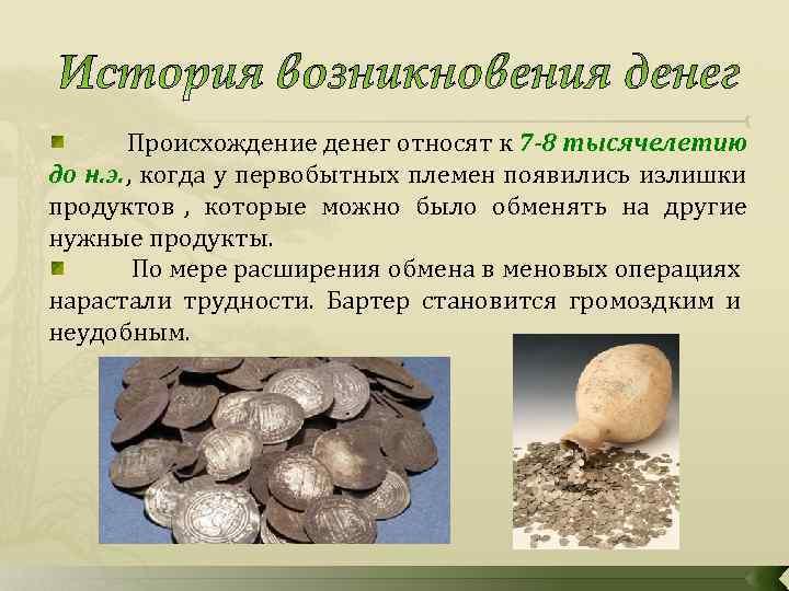 Происхождение денег относят к 7 -8 тысячелетию до н. э. , когда