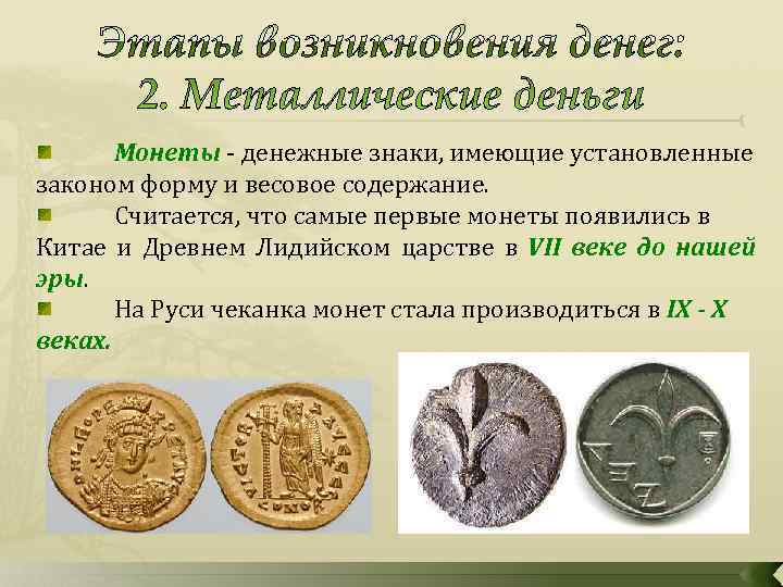 Монеты - денежные знаки, имеющие установленные законом форму и весовое содержание.