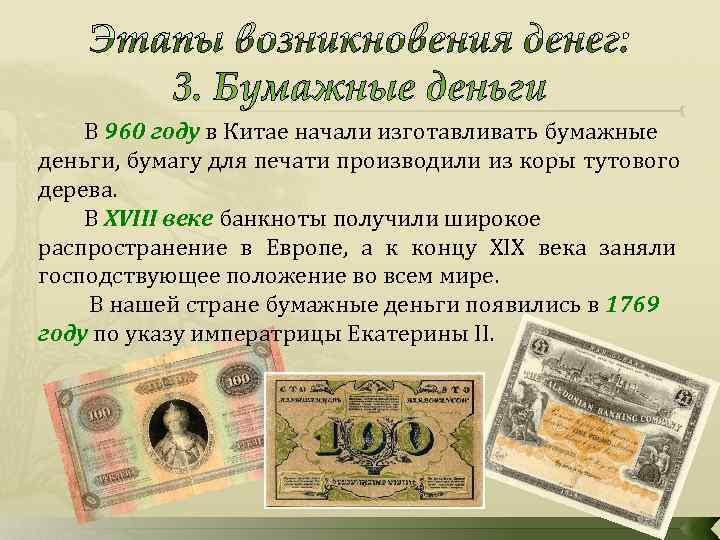 В 960 году в Китае начали изготавливать бумажные деньги, бумагу для печати