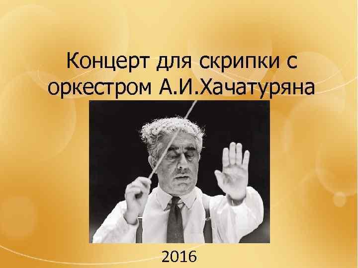 Концерт для скрипки с оркестром А. И. Хачатуряна 2016
