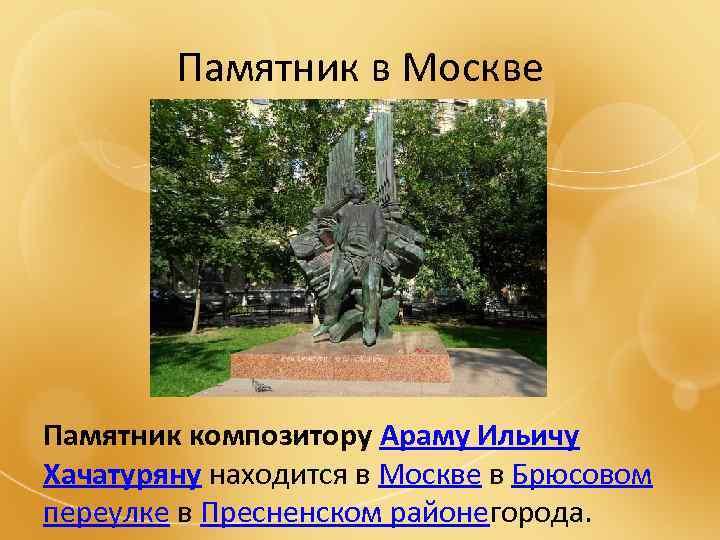 Памятник в Москве Памятник композитору Араму Ильичу Хачатуряну находится в Москве в Брюсовом переулке