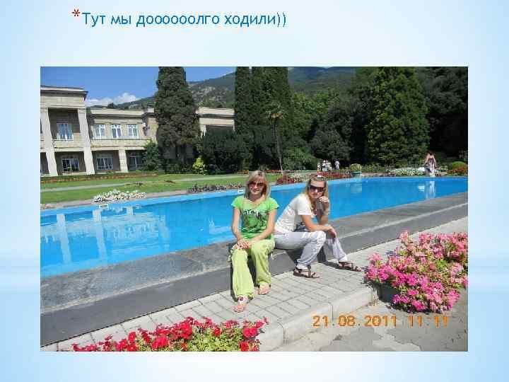 *Тут мы доооооолго ходили))