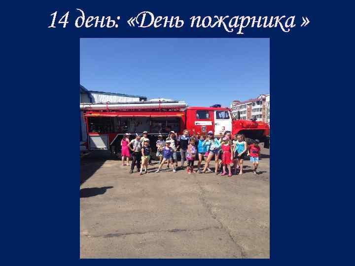 14 день: «День пожарника »