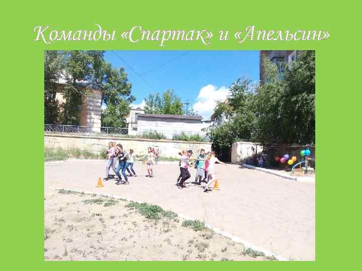 Команды «Спартак» и «Апельсин»
