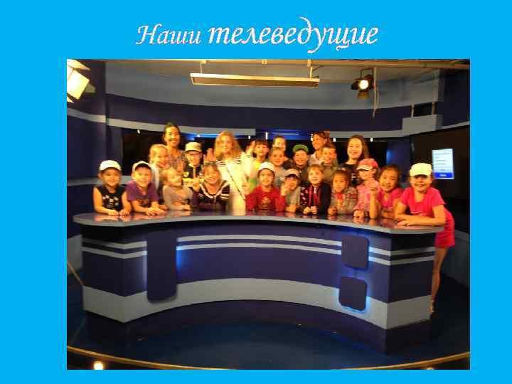 Наши телеведущие