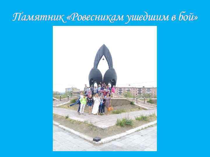 Памятник «Ровесникам ушедшим в бой»