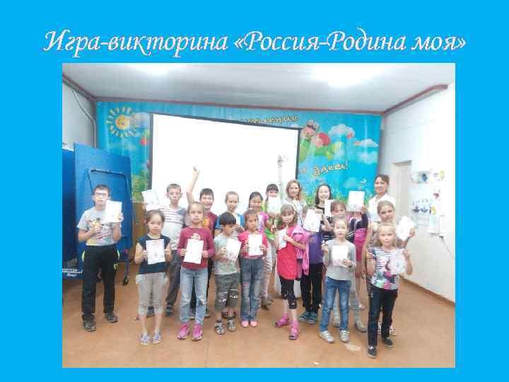 Игра-викторина «Россия-Родина моя»