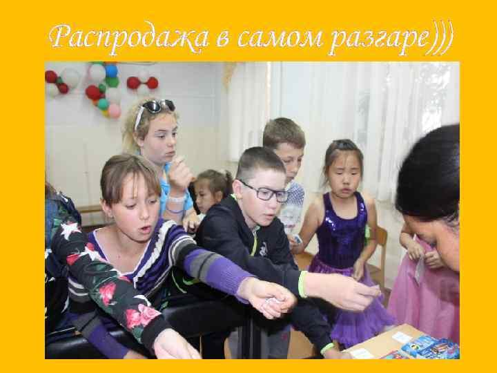 Распродажа в самом разгаре)))