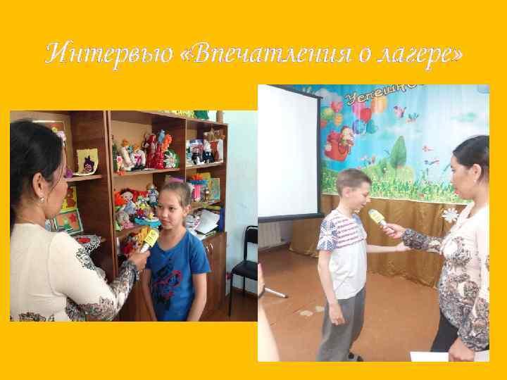 Интервью «Впечатления о лагере»