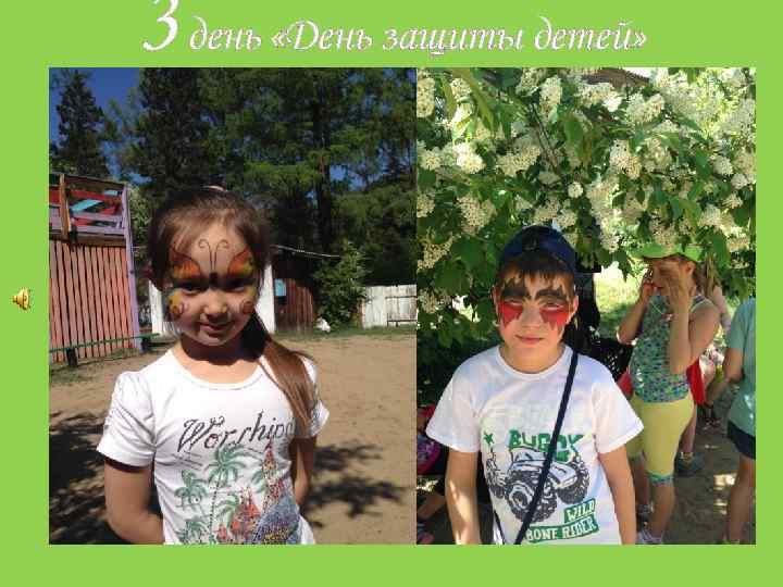 3 день «День защиты детей»