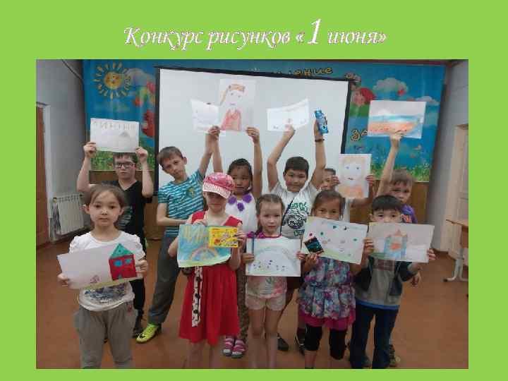 Конкурс рисунков « 1 июня»