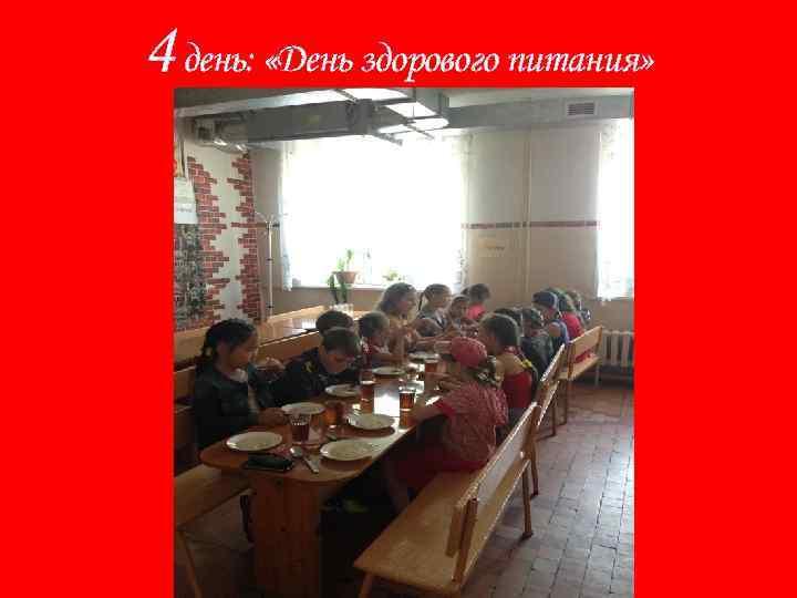 4 день: «День здорового питания»