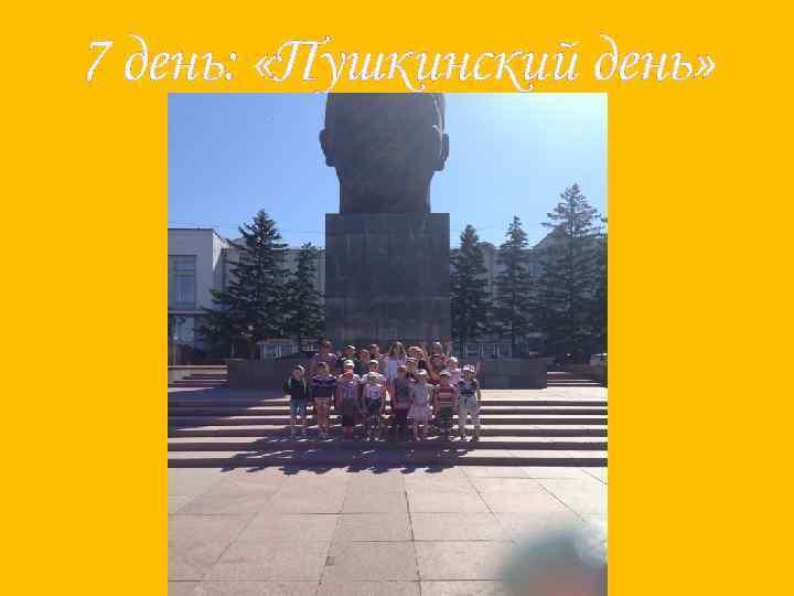 7 день: «Пушкинский день»