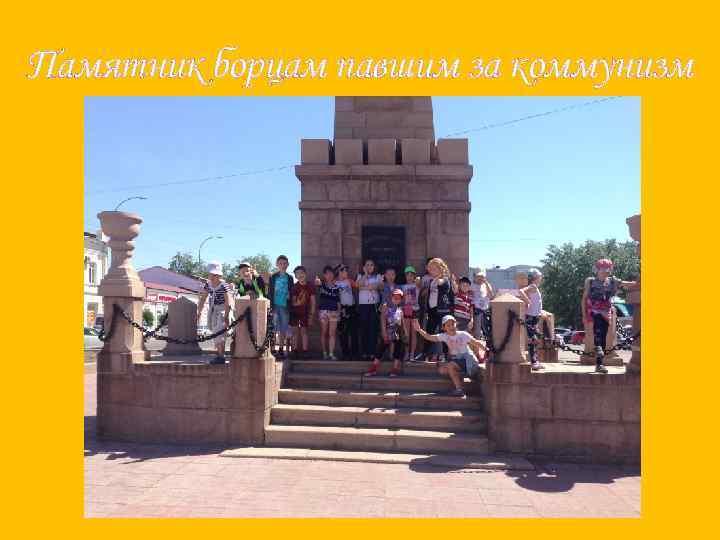 Памятник борцам павшим за коммунизм