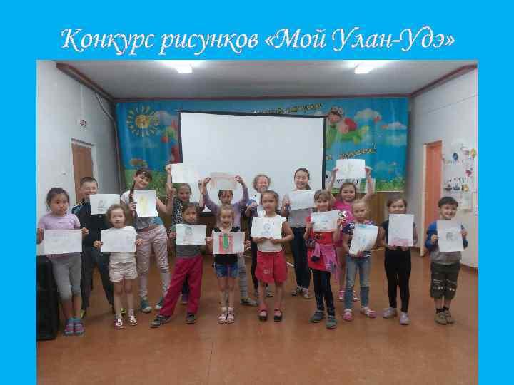 Конкурс рисунков «Мой Улан-Удэ»