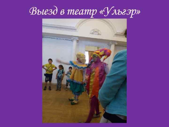 Выезд в театр «Ульгэр»
