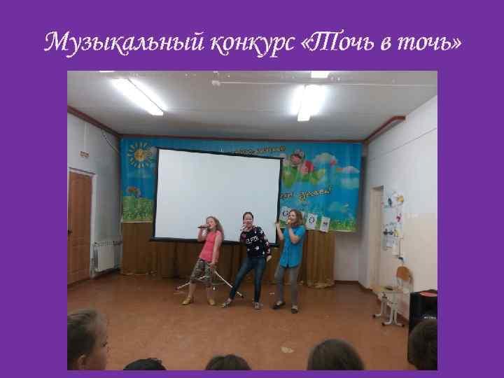 Музыкальный конкурс «Точь в точь»