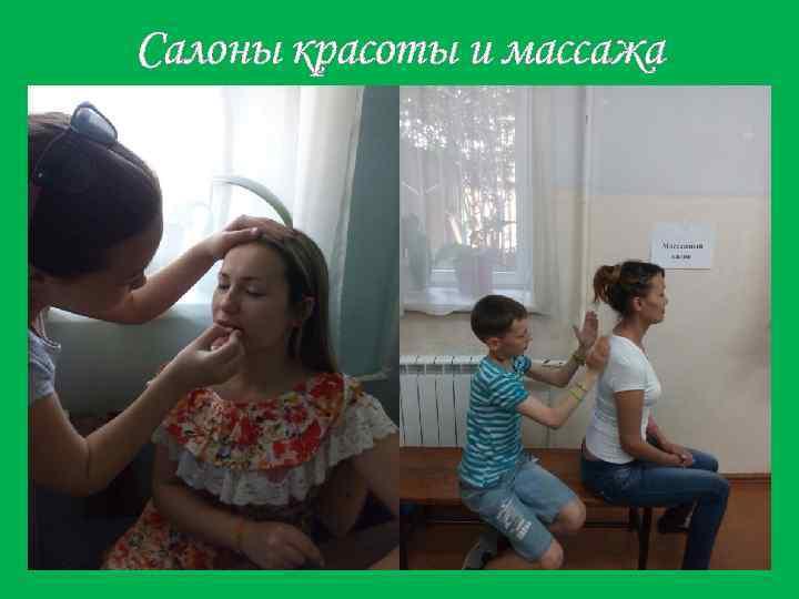 Салоны красоты и массажа