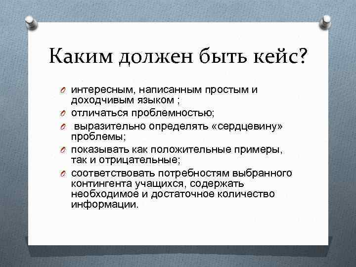 Каким должен быть кейс? O интересным, написанным простым и O O доходчивым языком ;