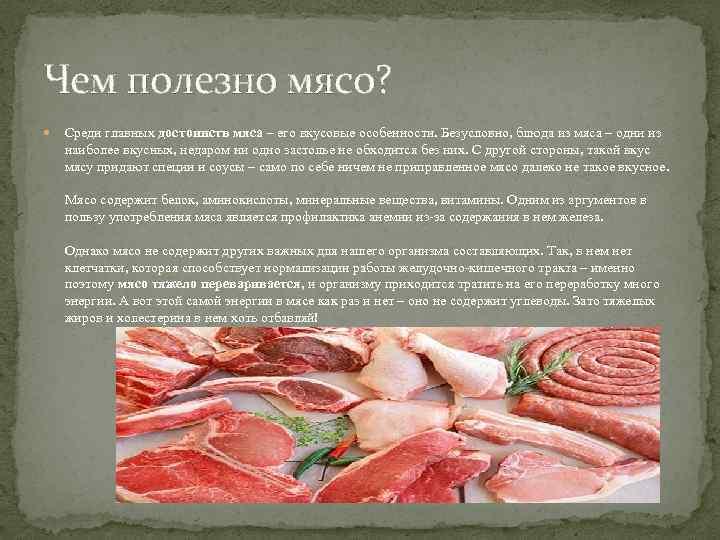 Чем полезно мясо? Среди главных достоинств мяса – его вкусовые особенности. Безусловно, блюда из
