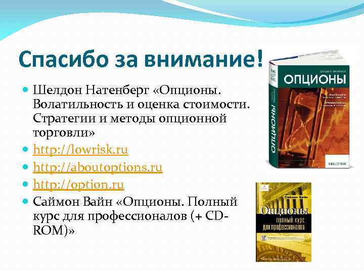 Опцион Шелдон Натенберг