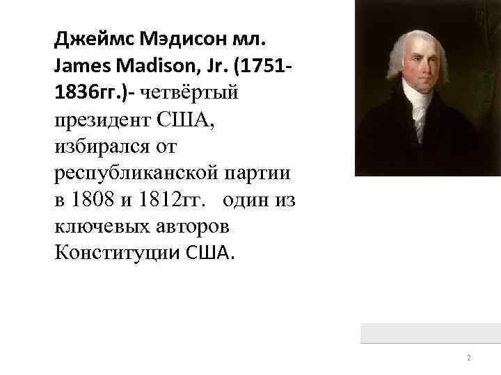 a discussion of james madisons work and the creation of the american republic The delegates' work on the executive branch,  jack n james madison and the creation of the american republic,  ed james madison and the american nation,.
