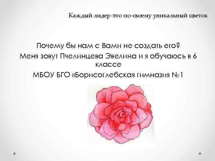 Каждый лидер-это по-своему уникальный цветок Почему бы нам с Вами не создать его? Меня