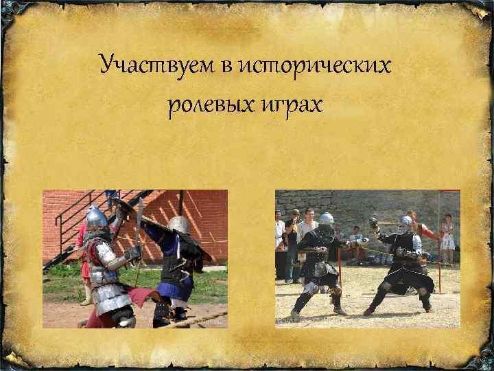 Участвуем в исторических ролевых играх