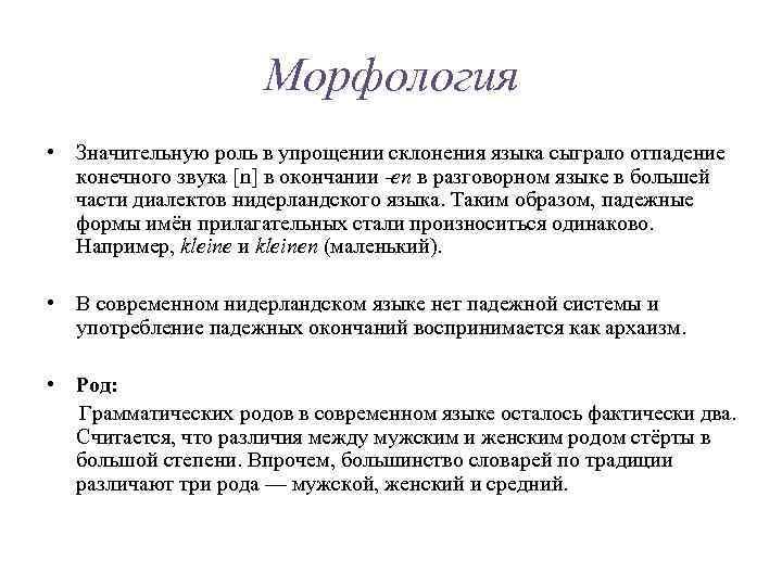 Морфология • Значительную роль в упрощении склонения языка сыграло отпадение конечного звука [n] в