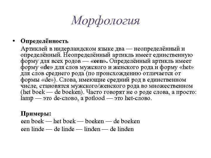 Морфология • Определённость Артиклей в нидерландском языке два — неопределённый и определённый. Неопределённый артикль